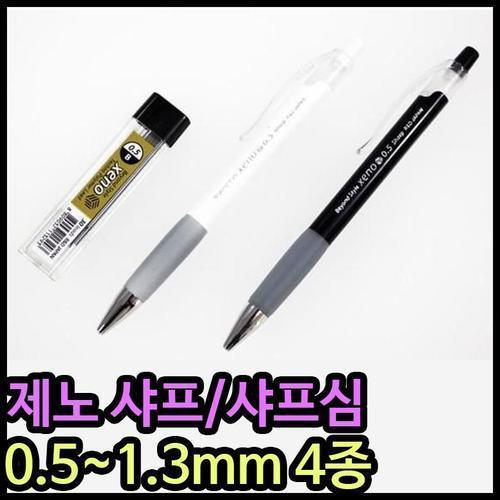 제노 샤프 - 샤프심(xeno) 12개입 0.5 0.7 0.9 1.3 mm
