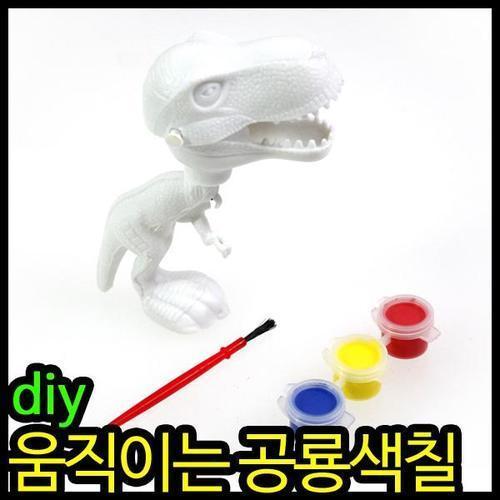 2000 diy 입이 움직이는 공룡색칠(놀이터)