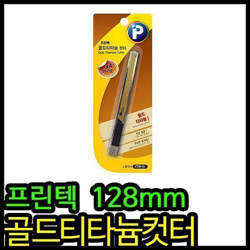 1200 골드티타늄 컷터/소형 128mm(프린텍)