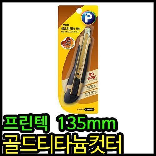 2200 골드티타늄 컷터/소형 135mm(프린텍)