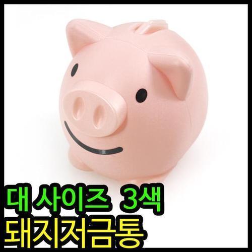 스마일피그 저금통 대사이즈/동물저금통 돼지저금통