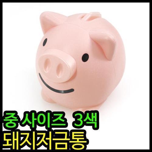 스마일피그 저금통 중사이즈/동물저금통 돼지저금통
