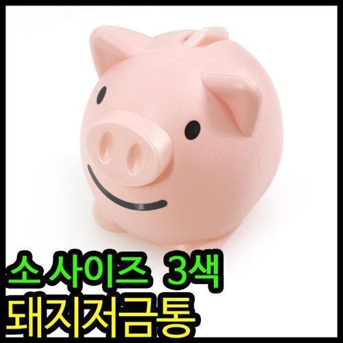 스마일피그 저금통 소사이즈/동물저금통 돼지저금통