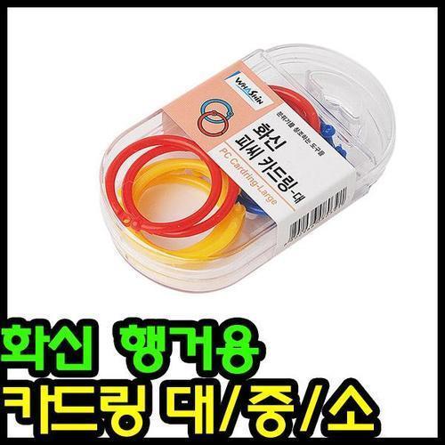 피씨카드링(중-행거용) (화신)/연결 고리 제본 원형