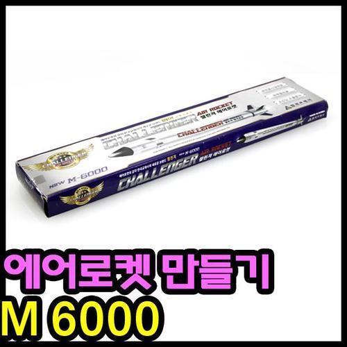 챌린져 에어로켓 M6000 한국교재사  로켓만들기