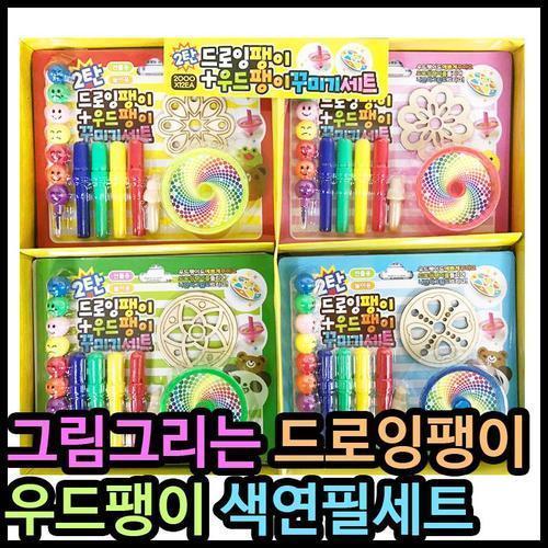 2000 드로잉팽이 우드팽이 꾸미기세트 어린이선물 유치원선물 생일선물