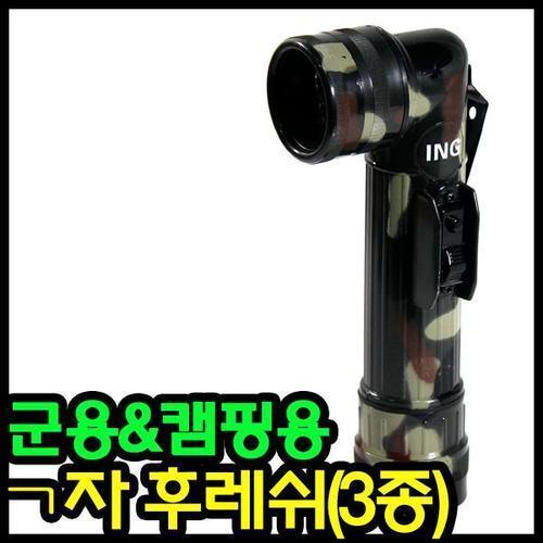 ㄱ 후레쉬 대 중 소 군대용품