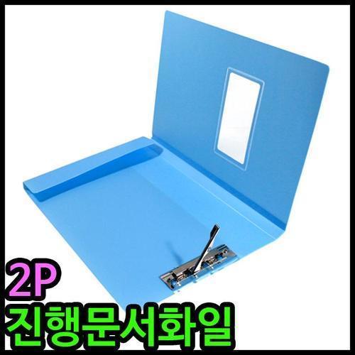 pp 진행문서 화일 2p 바인더 파일철 보관 군용품
