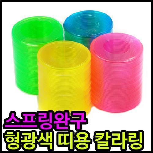 형광색 띠용 칼라링/토이팜 스프링 완구