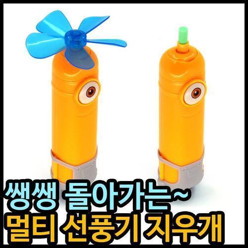 멀티 선풍기 지우개/토이팜 손풍기 휴대용미니선풍기