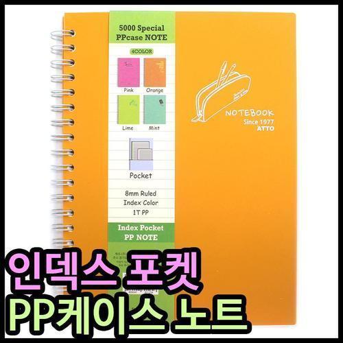5000 스페셜 pp case 노트/좌철 스프링노트 줄노트