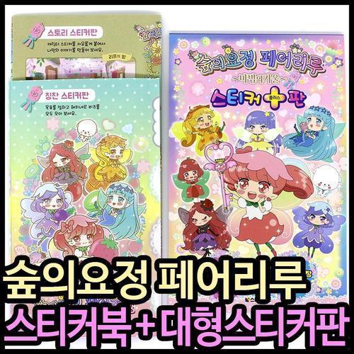 숲의요정 페어리루 스티커플러스판 스티커북 어린이선물