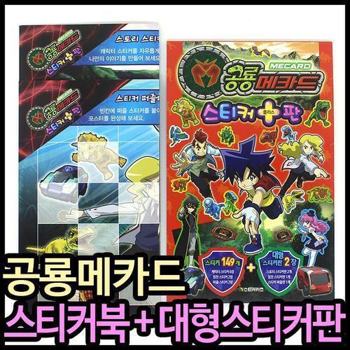 공룡메카드 스티커플러스판 스티커북 어린이선물