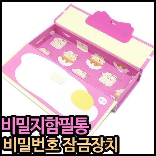 3000 쿡독 비밀지함필통/학용품 사각 하드케이스