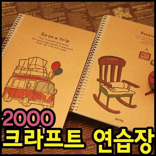 2000 크라프트 연습장/무선노트/스프링노트/무제노트