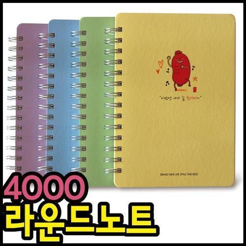 4000 라운드노트/중고노트/유선노트/스프링노트