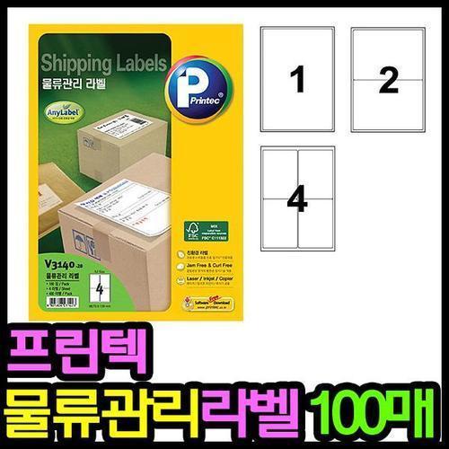 프린텍 우편발송 물류관리라벨 100매 v31xx 1,2,4칸