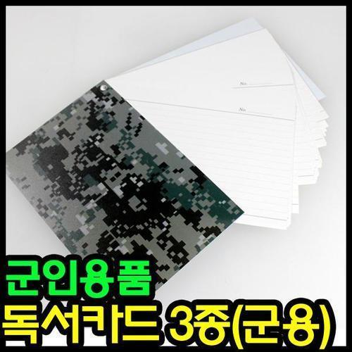 독서카드 군용/중 크기/군용수첩/군용메모장/군용카드