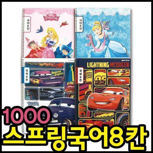 1000 초등학생 국어공책 8칸 10권 스프링노트 학용품선물
