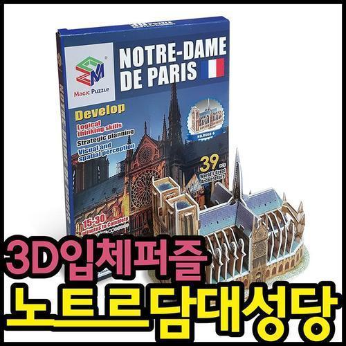 3d입체퍼즐 노트르담대성당 유치원 초등학교입학선물