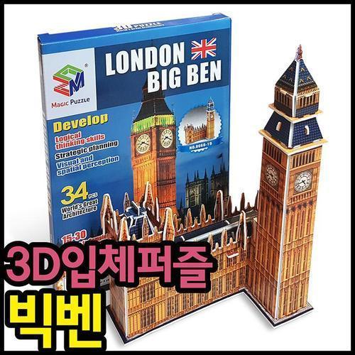 3d입체퍼즐 빅벤 건축물 유치원 초등학교 입학선물
