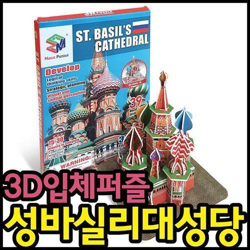 3d입체퍼즐 성바실리대성당 유치원 초등학교 입학선물