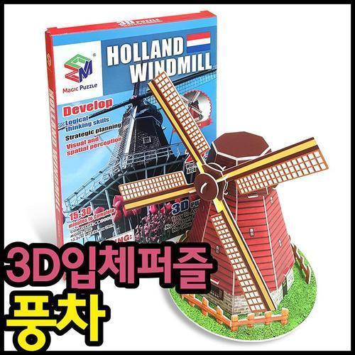 3d입체퍼즐 풍차 건축물 유치원 초등학교 입학선물