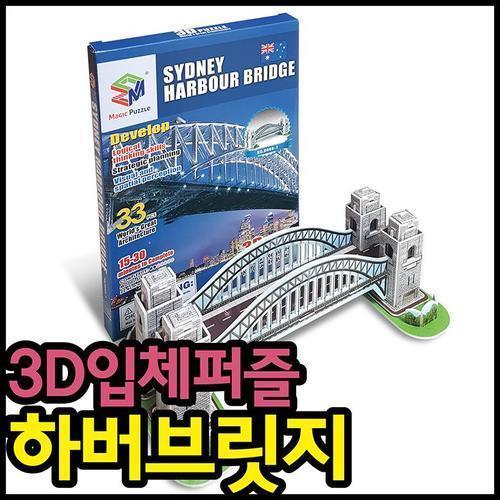 3d입체퍼즐 하버브릿지 유치원 초등학교 입학선물