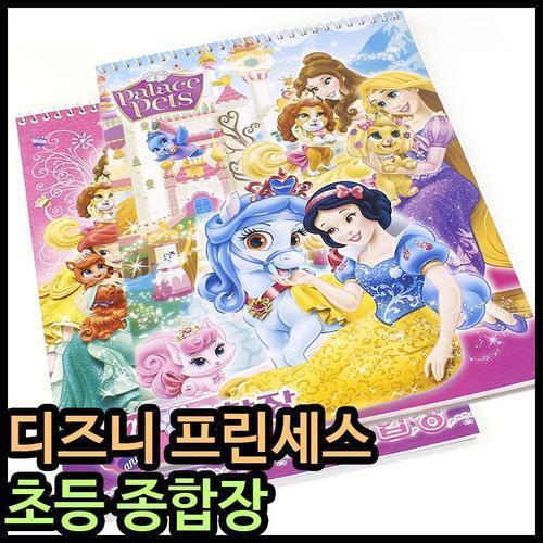 1000 초등학생공책 종합장 10권 디즈니 프린세스 초등학교노트