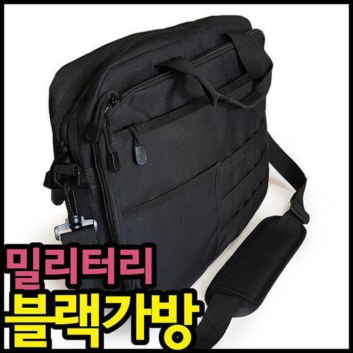 밀리터리 가방 a2 블랙 서류가방 브리프백 브리프케이스 노트북가방