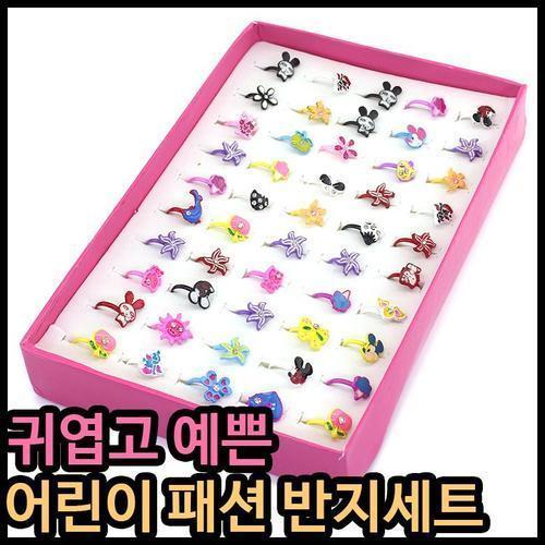 1000 어린이 패션 반지세트 50개입 우정반지 어린이반지 어린이선물