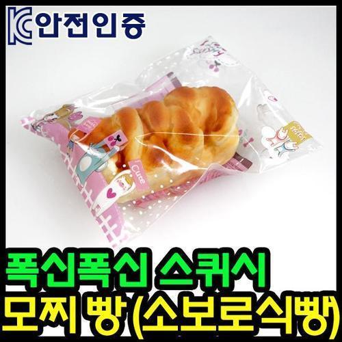 스퀴시 소보로식빵 향기나는 스퀴시장난감