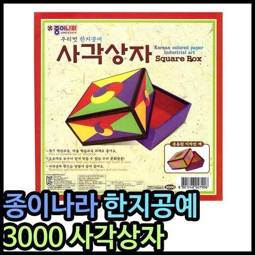 3000 종이나라 우리멋 한지공예 사각상자 상자만들기