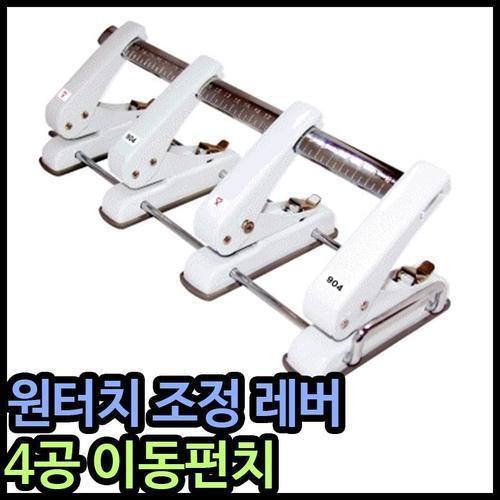 33000 이동펀치 4공 p-904 원터치 조정 레버 사공펀치