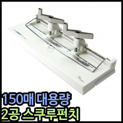 65000 스크루펀치 2공 P-202 150매 대용량 이공펀치