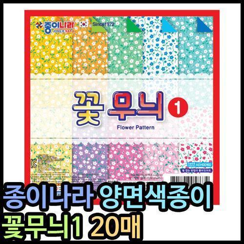 1500 종이나라 색종이 꽃무늬1-안개꽃 20매 양면색종이 종이접기
