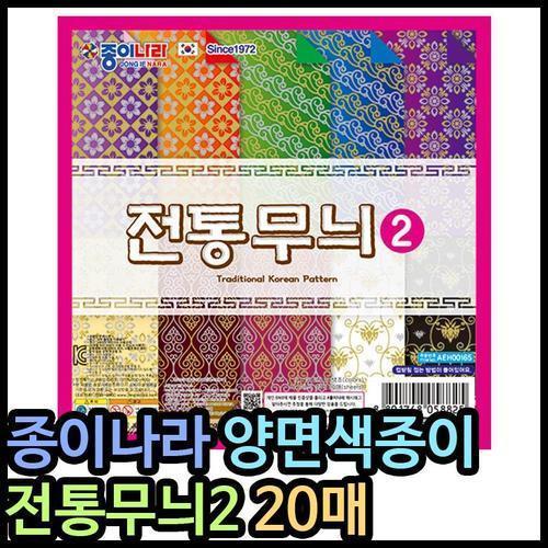 1500 종이나라 전통무늬2 색종이 20매 종이접기 양면색종이