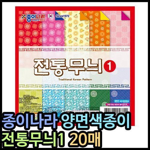 1500 종이나라 전통무늬1 색종이 20매 양면색종이 종이접기