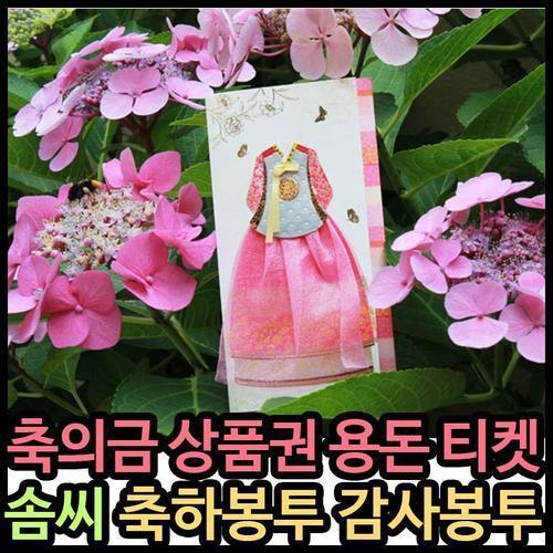 3500 솜씨 감사봉투 어화둥둥-0034 어버이날 용돈봉투 축하봉투