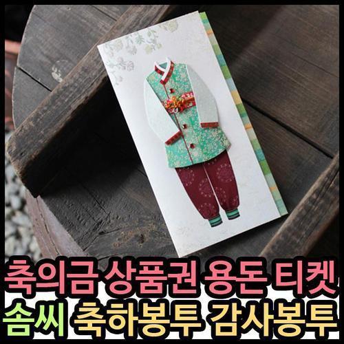 3500 솜씨 감사봉투 어화둥둥-0033 어버이날 용돈봉투 축하봉투