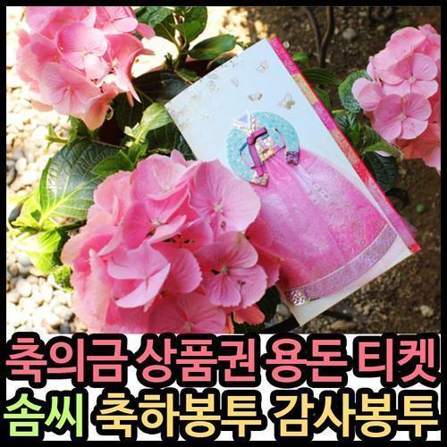3500 솜씨 감사봉투 꽃분홍-0035 어버이날 용돈봉투 축하봉투
