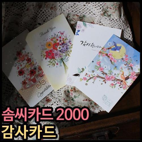 2000 솜씨 감사카드 꽃 나비 땡큐