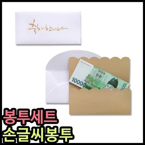 1000 안개나라 손글씨봉투 축하합니다 용돈봉투 돈봉투