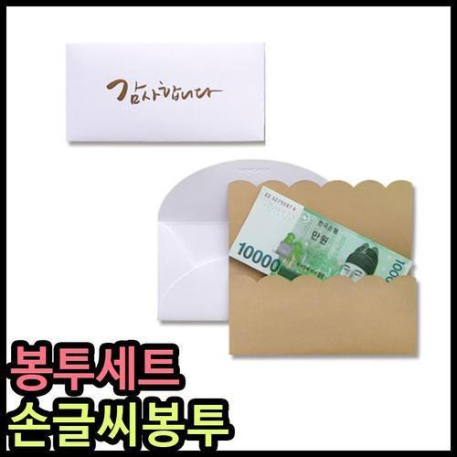 1000 안개나라 손글씨봉투 감사합니다 용돈봉투 돈봉투