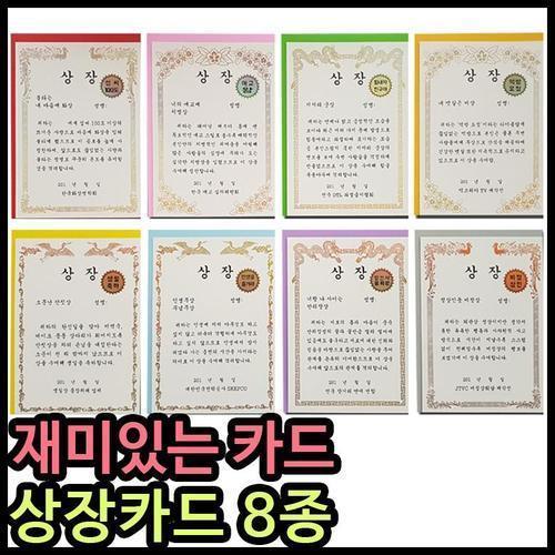 1000 안개나라 상장카드 8종 재미있는 선물카드