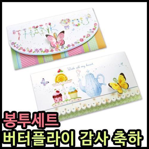 2000 안개나라 버터플라이 축하감사 봉투 고급봉투 용돈봉투 돈봉투