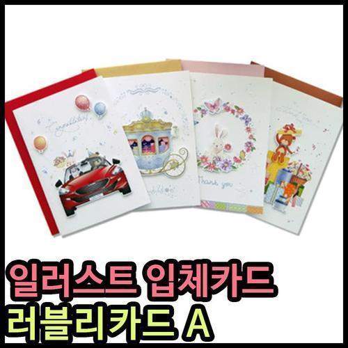 2000 안개나라 러블리카드 a 일러스트 생일카드 축하카드