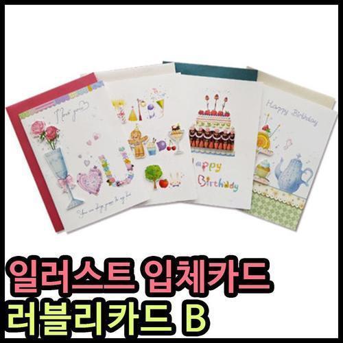 2000 안개나라 러블리카드 b 일러스트 생일카드 축하카드