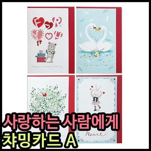 1200 안개나라 챠밍카드 a 사랑 생일카드 축하카드