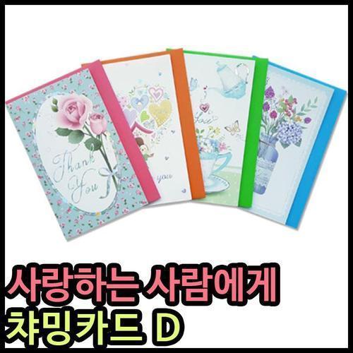 1200 안개나라 챠밍카드 d 사랑 생일카드 축하카드